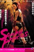 Самурай-принцесса