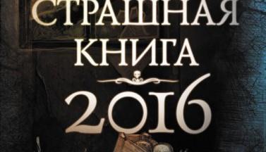 Коротко об ССК-2016
