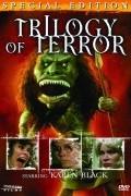 Трилогия ужаса