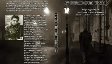 """Сборник ужасов, мистики и триллеров """"47 отголосков тьмы"""" от отечественных авторов на """"ЛитРесе"""". Ссылка:"""