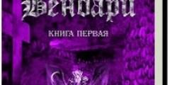 ВЕНДАРИ. Книга первая