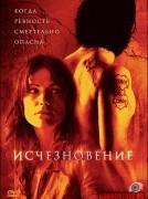 Исчезновение /2007/ (фильм)