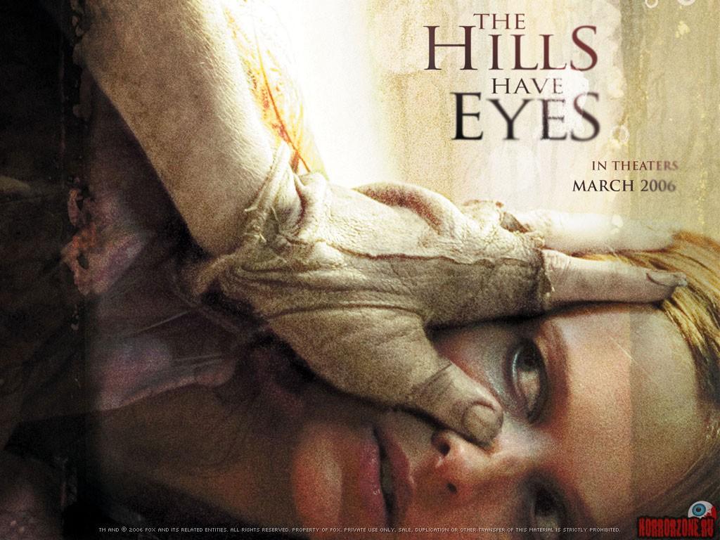 у холмов есть глаза в качестве: